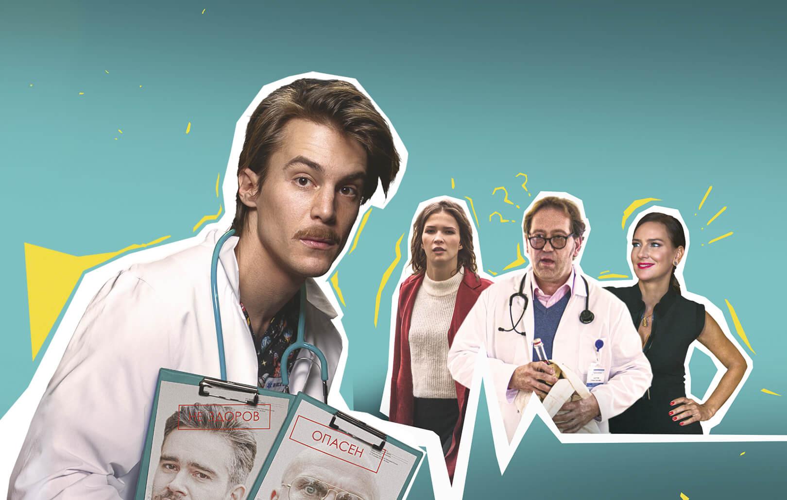 Фильмы и сериалы про врачей