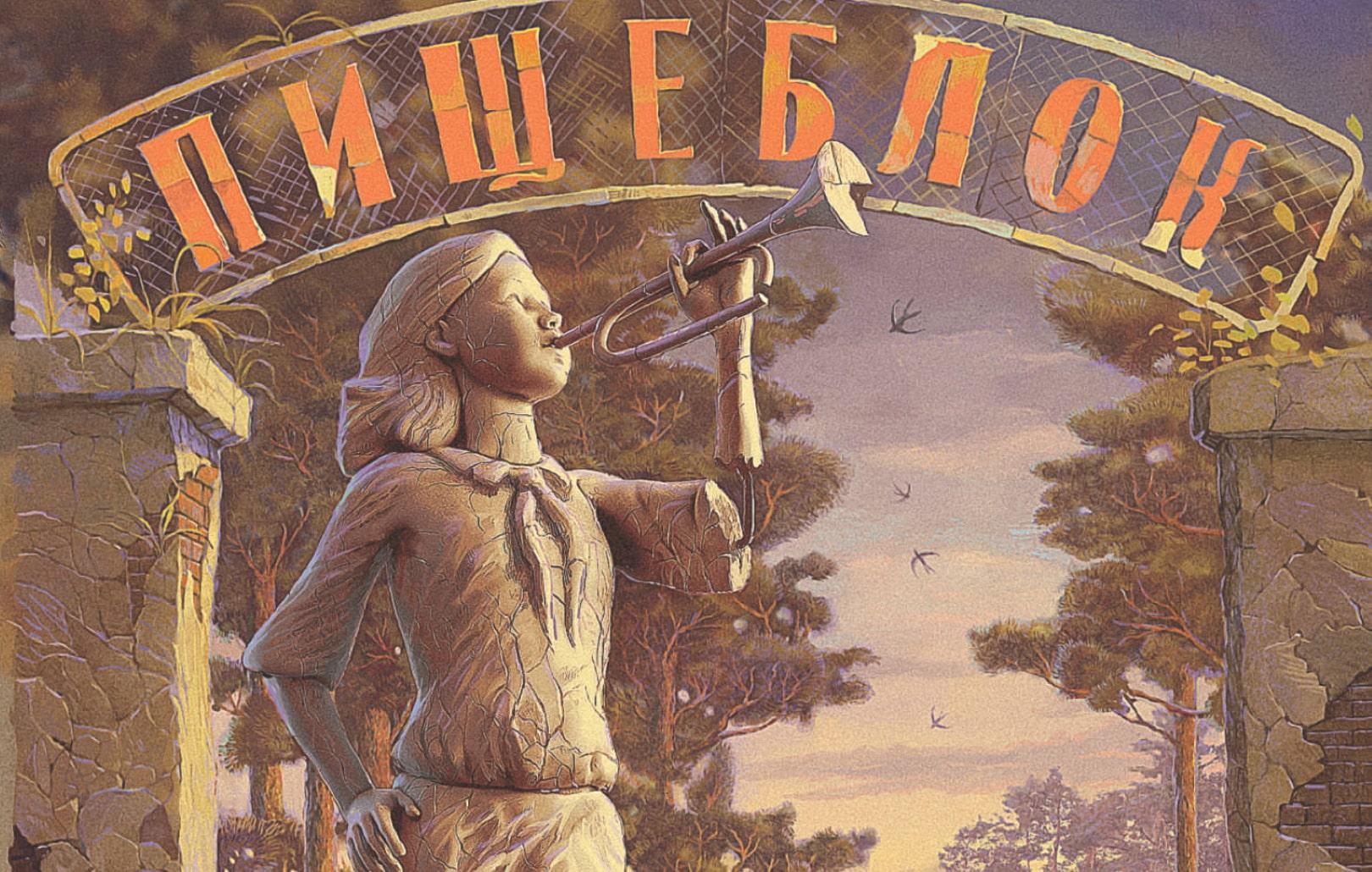 Алексей Иванов: аудиокниги