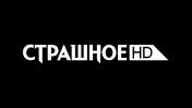 Страшное HD