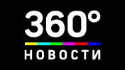 360 Новости