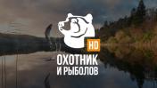 Охотник и рыболов HD