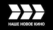 НАШЕ НОВОЕ КИНО