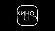 Кино UHD