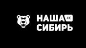 Наша Сибирь 4K