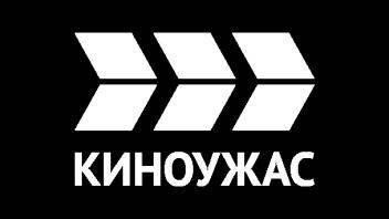 КИНОУЖАС