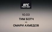 Тим Ботч vs Омари Ахмедов