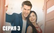 3-я серия
