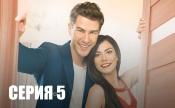 5-я серия