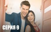9-я серия