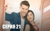21-я серия