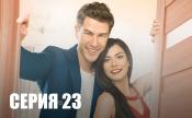 23-я серия