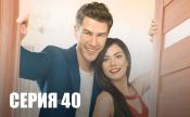 40-я серия
