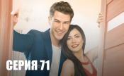 71-я серия