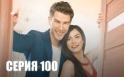 100-я серия
