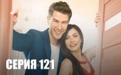 121-я серия