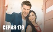 179-я серия
