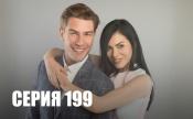 199-я серия