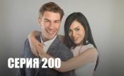200-я серия