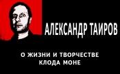 Александр Таиров о жизни и творчестве Клода Моне