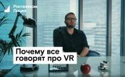 Почему все говорят про VR