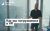 Как мы погружаемся в VR