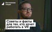 Советы и факты для тех, кто хочет работать в VR