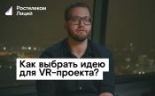 Как выбрать идею для VR-проекта?
