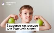 Почему важно быть здоровым? Здоровье как ресурс для будущей жизни