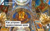 Как устроен православный храм: когда архитектура и живопись рассказывают истории