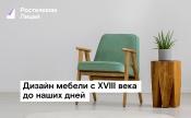 Не просто вещи: дизайн мебели с XVIII века до наших дней