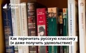 Как перечитать русскую классику (и даже получить удовольствие)