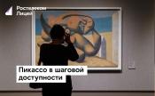 Пикассо в шаговой доступности: все о коллекции европейской живописи в Пушкинском музее