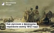 Как русские и французы пережили войну 1812 года