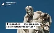 Философия — это странно; Как в ней разобраться?