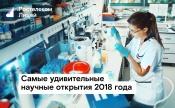 Самые удивительные научные открытия 2018 года