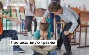 Про школьную травлю