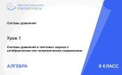 Системы уравнений в текстовых задачах с алгебраическим или геометрическим содержанием