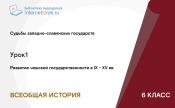 Развитие чешской государственности в IX - XV вв.