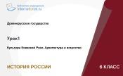 Культура Киевской Руси. Архитектура и искусство