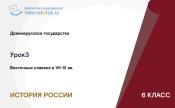 Восточные славяне в VII-IX вв.