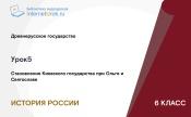 Становление Киевского государства при Ольге и Святославе