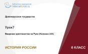 Введение христианства на Руси (Калинин А.В.)