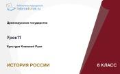 Культура Киевской Руси