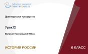 Великий Новгород XII-XIII вв.