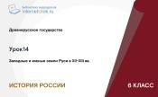 Западные и южные земли Руси в XII-XIII вв.