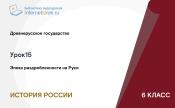 Эпоха раздробленности на Руси