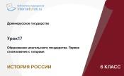 Образование монгольского государства. Первое столкновение с татарами