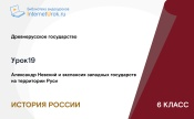 Александр Невский и экспансия западных государств на территории Руси