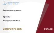 Культура Руси XIII - XIV вв.