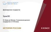 От Киева до Москвы. Становление русского государства в X–XVI веках